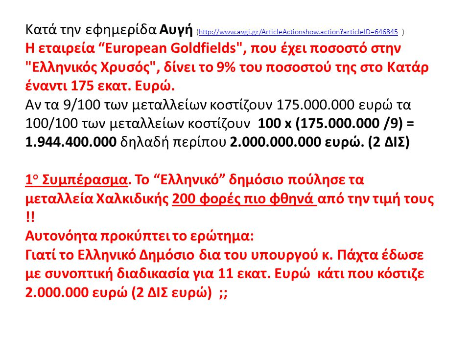 Κατά την εφημερίδα Αυγή (http://www.avgi.gr/ArticleActionshow.action articleID=646845 )