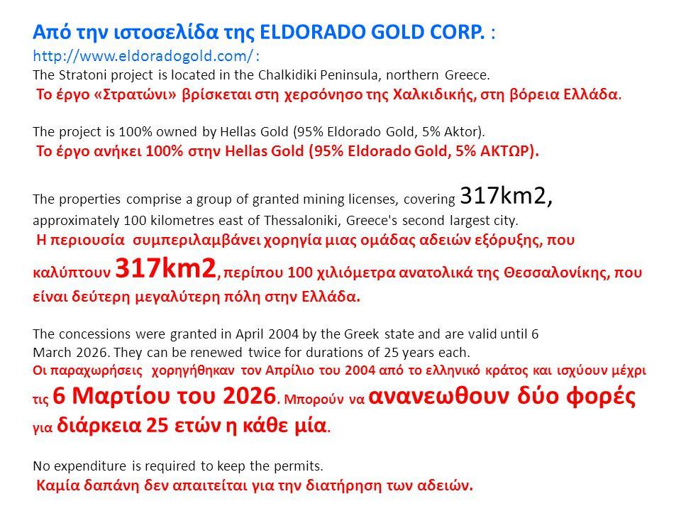 Από την ιστοσελίδα της ELDORADO GOLD CORP. : http://www. eldoradogold