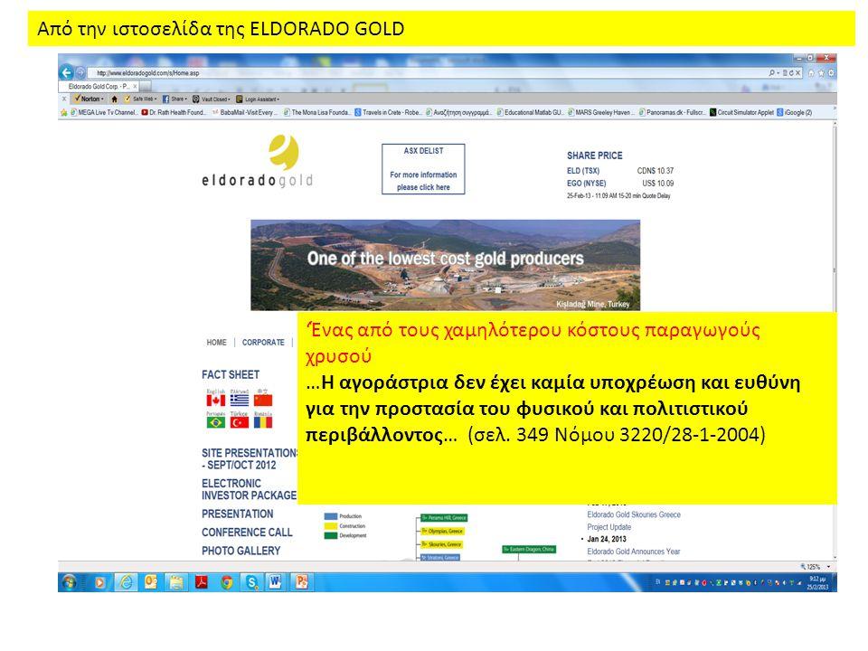 Από την ιστοσελίδα της ELDORADO GOLD