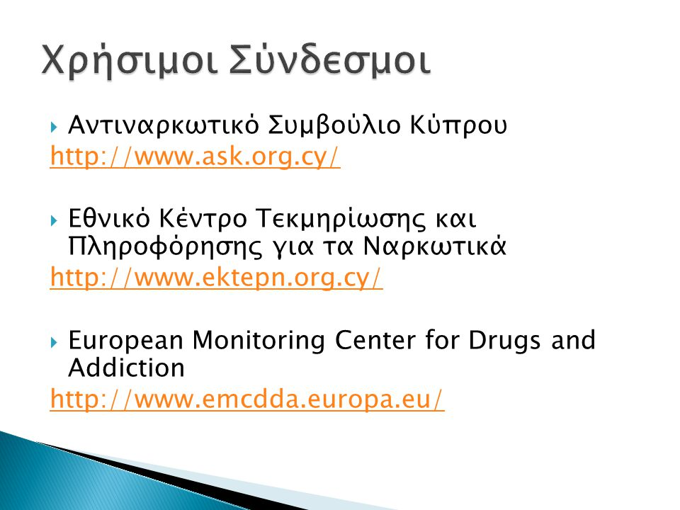 Χρήσιμοι Σύνδεσμοι Αντιναρκωτικό Συμβούλιο Κύπρου