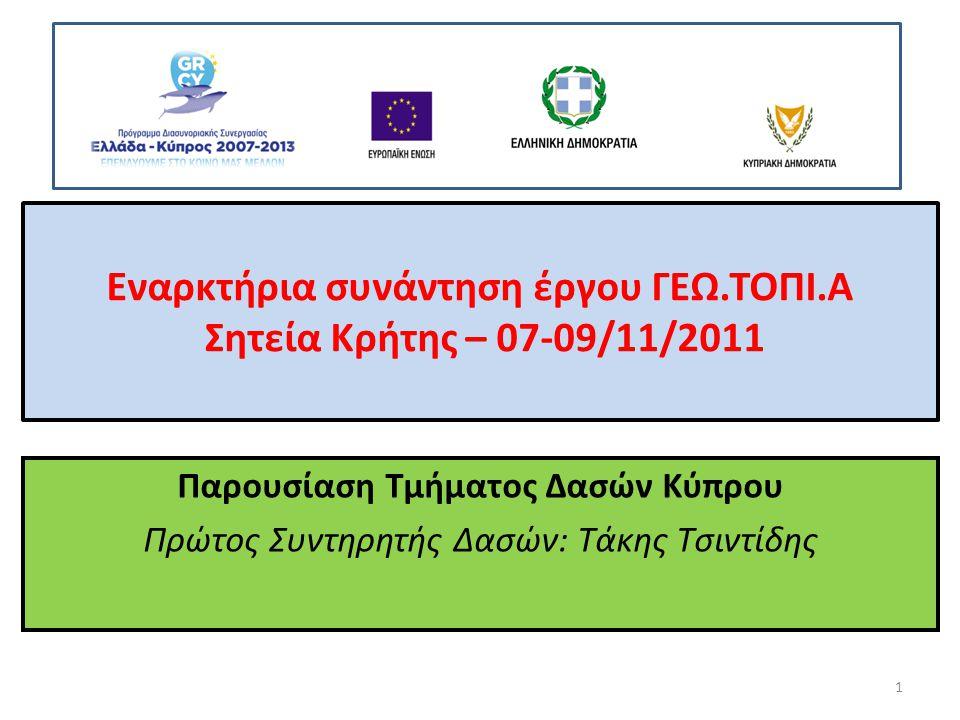 Εναρκτήρια συνάντηση έργου ΓΕΩ.ΤΟΠΙ.Α Σητεία Κρήτης – 07-09/11/2011