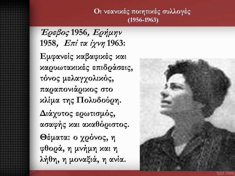 Οι νεανικές ποιητικές συλλογές (1956-1963)