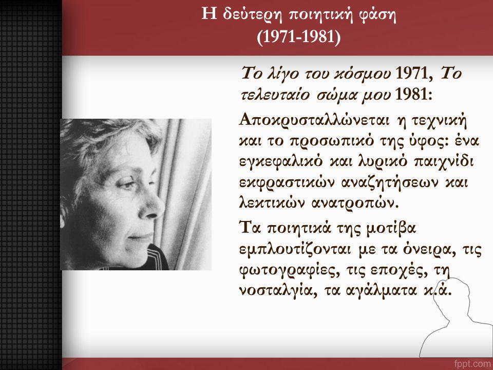 Η δεύτερη ποιητική φάση (1971-1981)