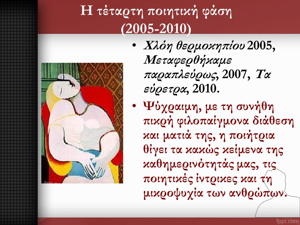 Η τέταρτη ποιητική φάση (2005-2010)