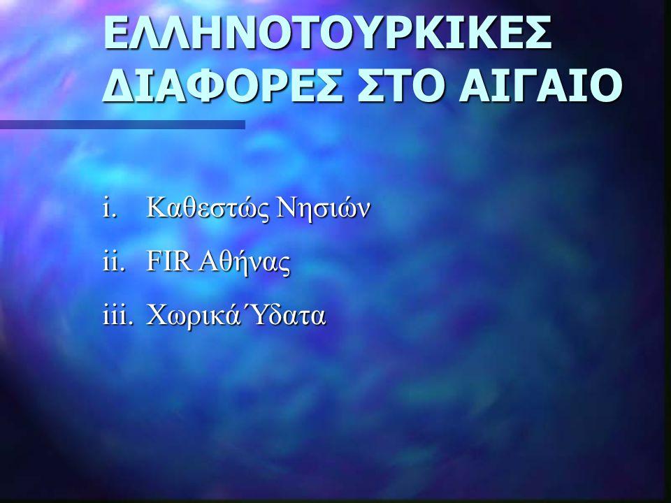 ΕΛΛΗΝΟΤΟΥΡΚΙΚΕΣ ΔΙΑΦΟΡΕΣ ΣΤΟ ΑΙΓΑΙΟ