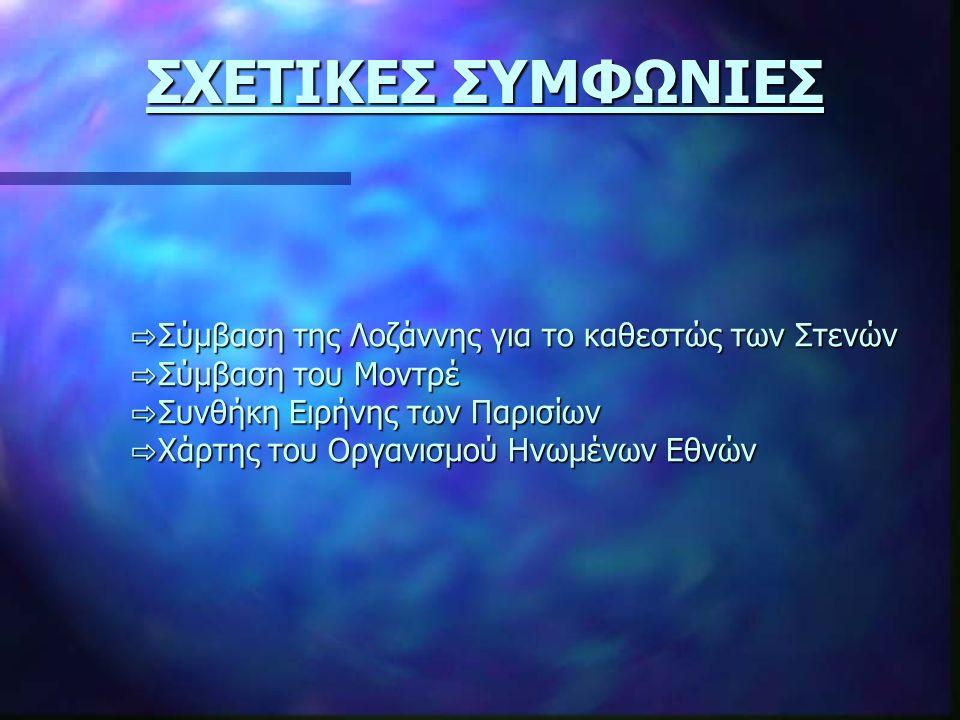 ΣΧΕΤΙΚΕΣ ΣΥΜΦΩΝΙΕΣ