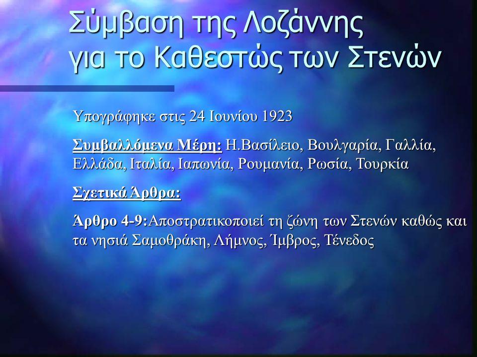 Σύμβαση της Λοζάννης για το Καθεστώς των Στενών
