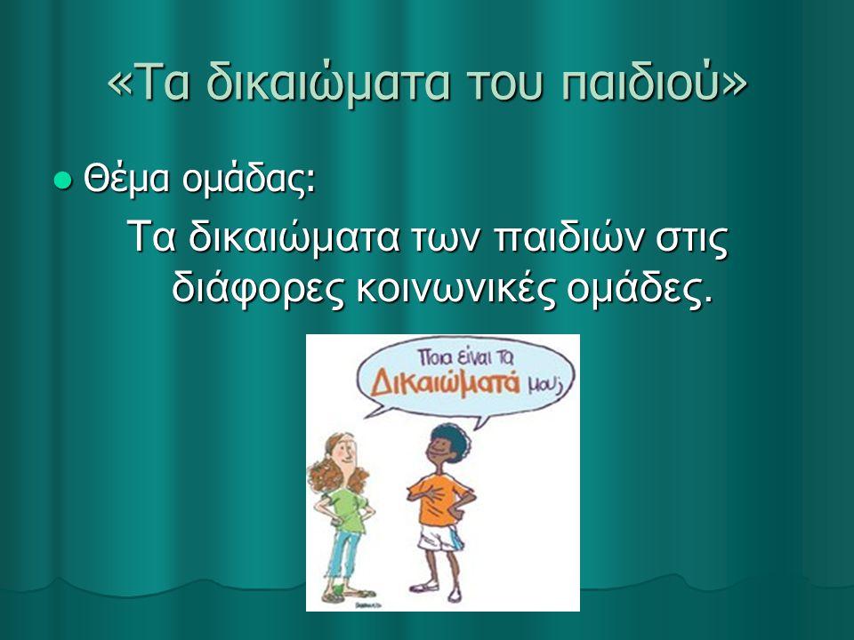 «Τα δικαιώματα του παιδιού»