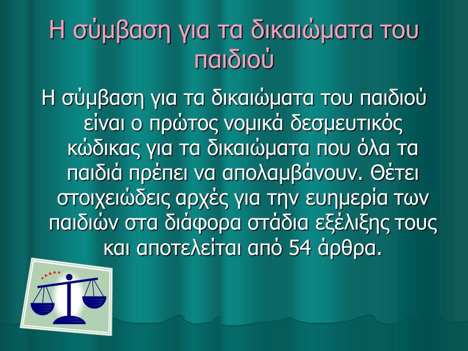 Η σύμβαση για τα δικαιώματα του παιδιού