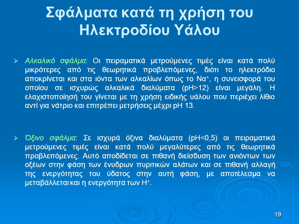 Σφάλματα κατά τη χρήση του Ηλεκτροδίου Υάλου