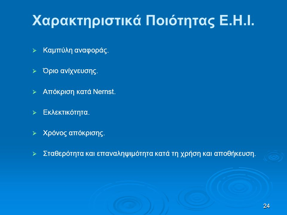 Χαρακτηριστικά Ποιότητας Ε.Η.Ι.