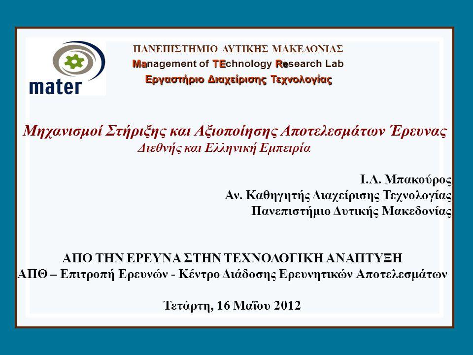 Μηχανισμοί Στήριξης και Αξιοποίησης Αποτελεσμάτων Έρευνας