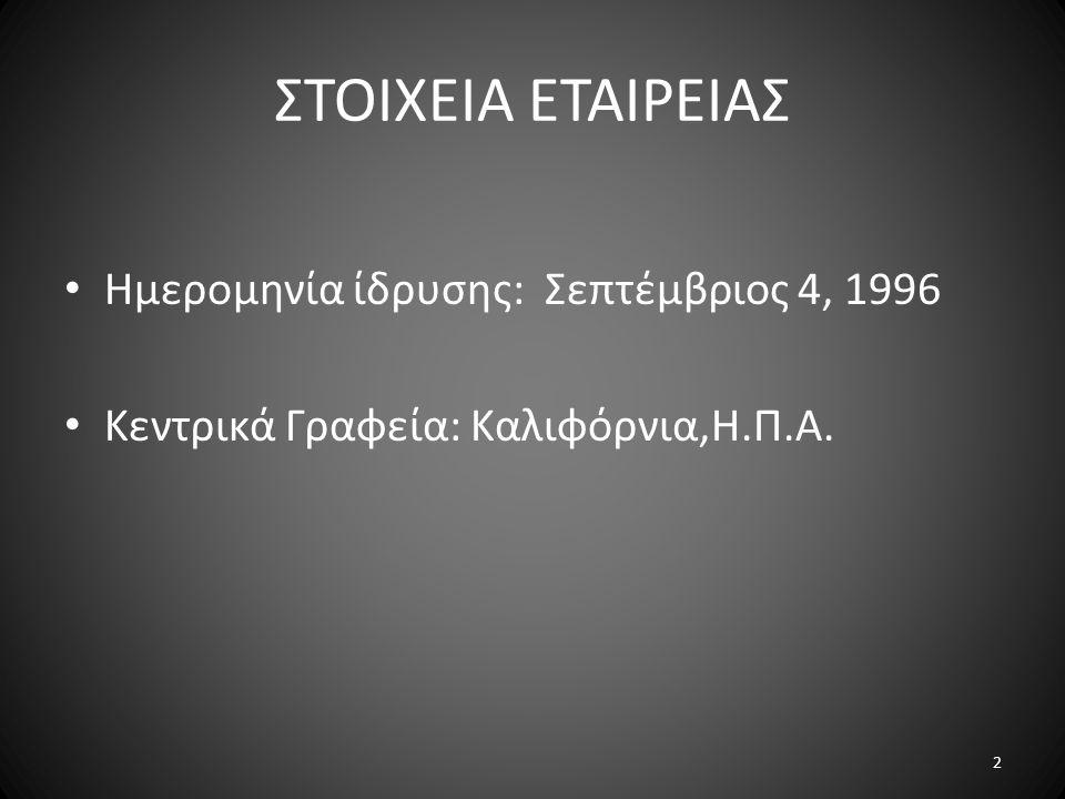 ΣΤΟΙΧΕΙΑ ΕΤΑΙΡΕΙΑΣ Ημερομηνία ίδρυσης: Σεπτέμβριος 4, 1996
