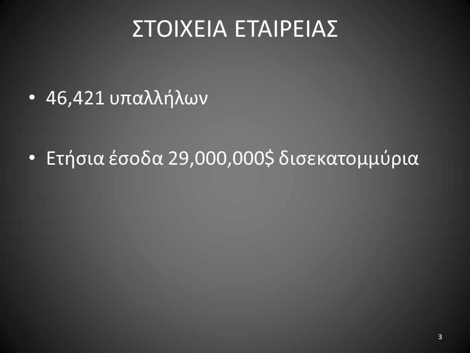 ΣΤΟΙΧΕΙΑ ΕΤΑΙΡΕΙΑΣ 46,421 υπαλλήλων