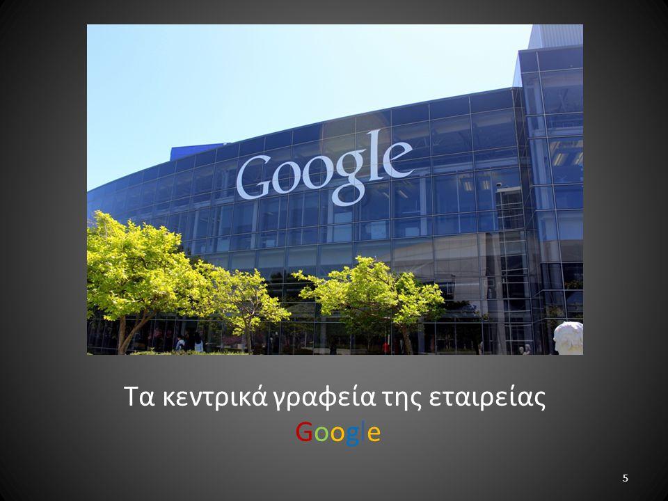 Τα κεντρικά γραφεία της εταιρείας Google
