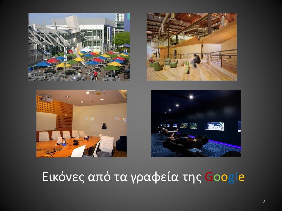 Εικόνες από τα γραφεία της Google