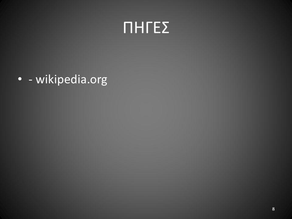 ΠΗΓΕΣ - wikipedia.org