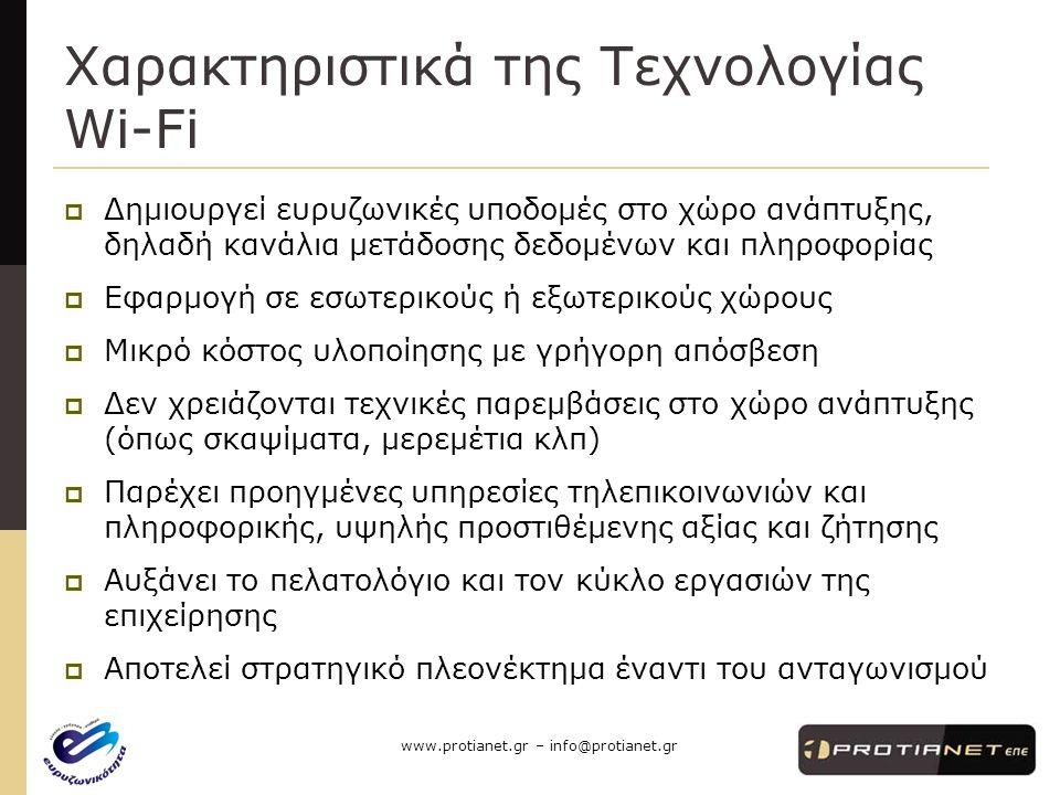 Χαρακτηριστικά της Τεχνολογίας Wi-Fi