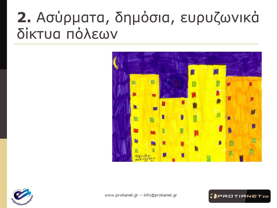 2. Ασύρματα, δημόσια, ευρυζωνικά δίκτυα πόλεων