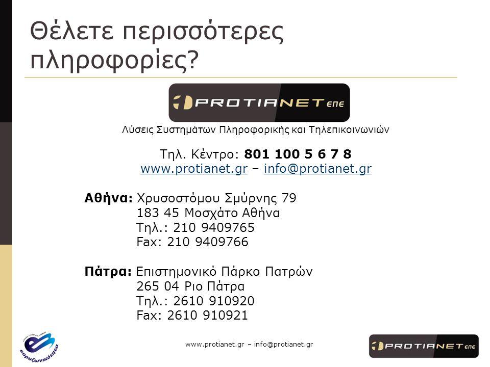 Θέλετε περισσότερες πληροφορίες