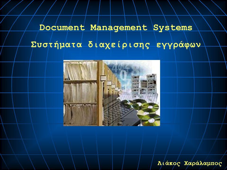 Document Management Systems Συστήματα διαχείρισης εγγράφων