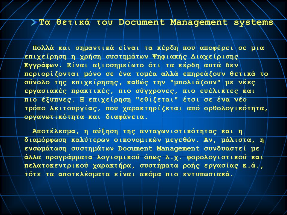 Τα θετικά του Document Management systems