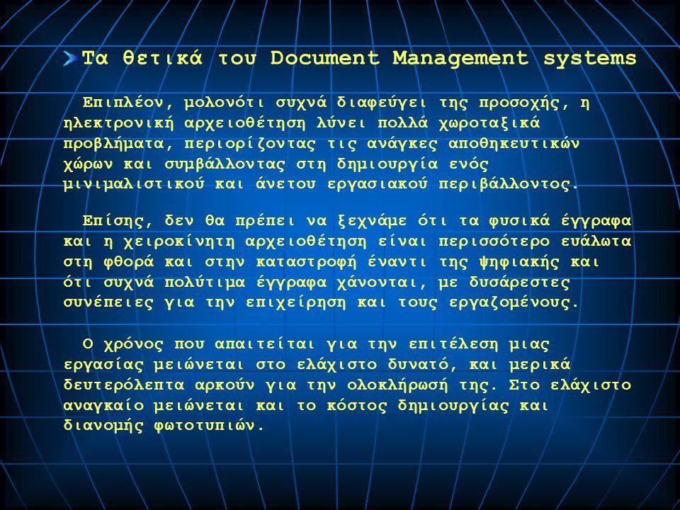 Τα θετικά του Document Management systems
