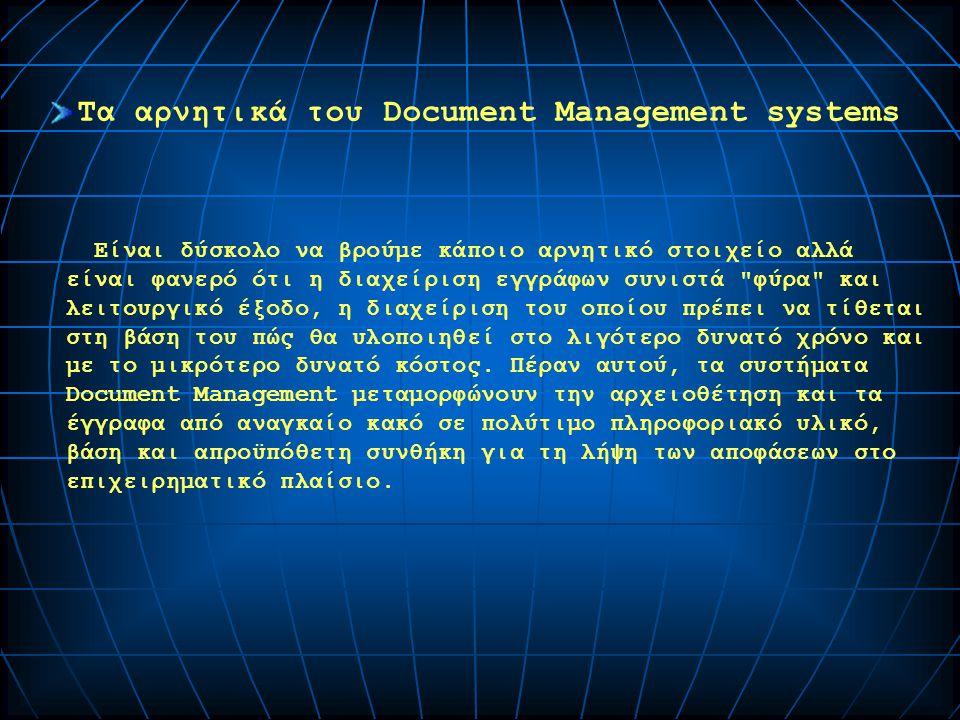 Τα αρνητικά του Document Management systems
