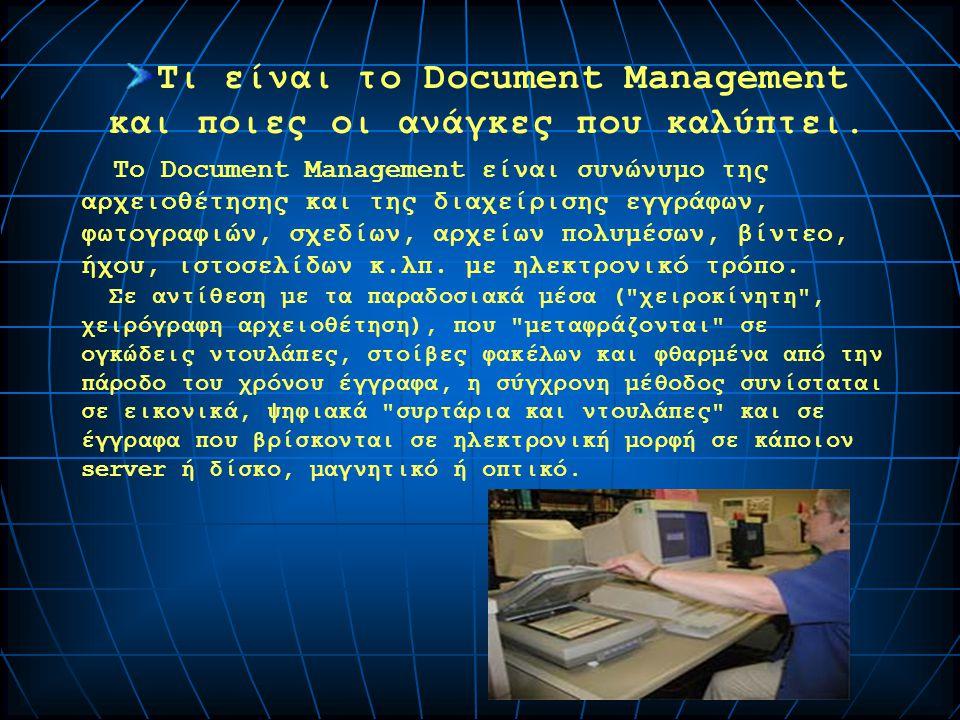 Τι είναι το Document Management και ποιες οι ανάγκες που καλύπτει.