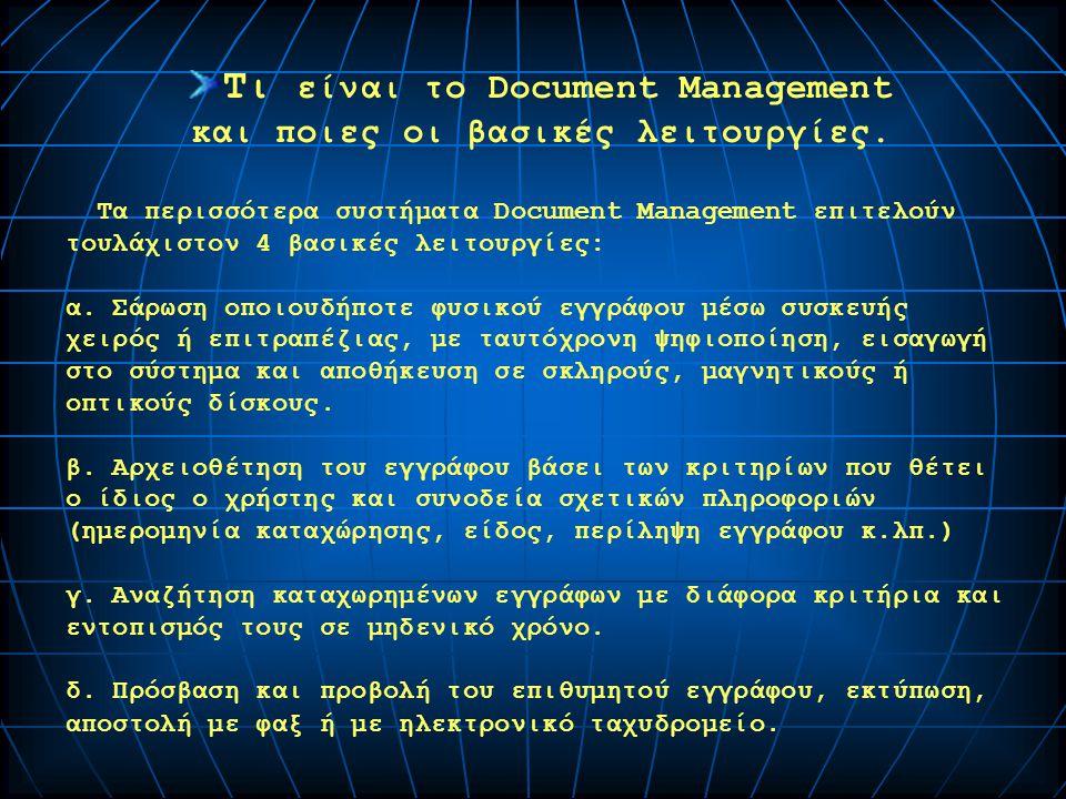 Τι είναι το Document Management και ποιες οι βασικές λειτουργίες.