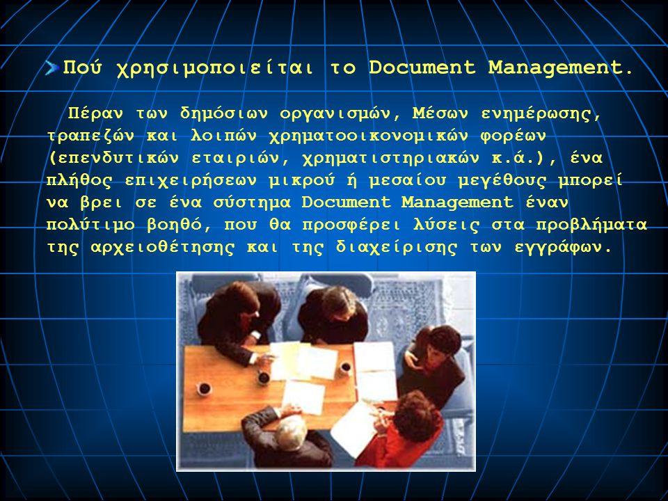 Πού χρησιμοποιείται το Document Management.
