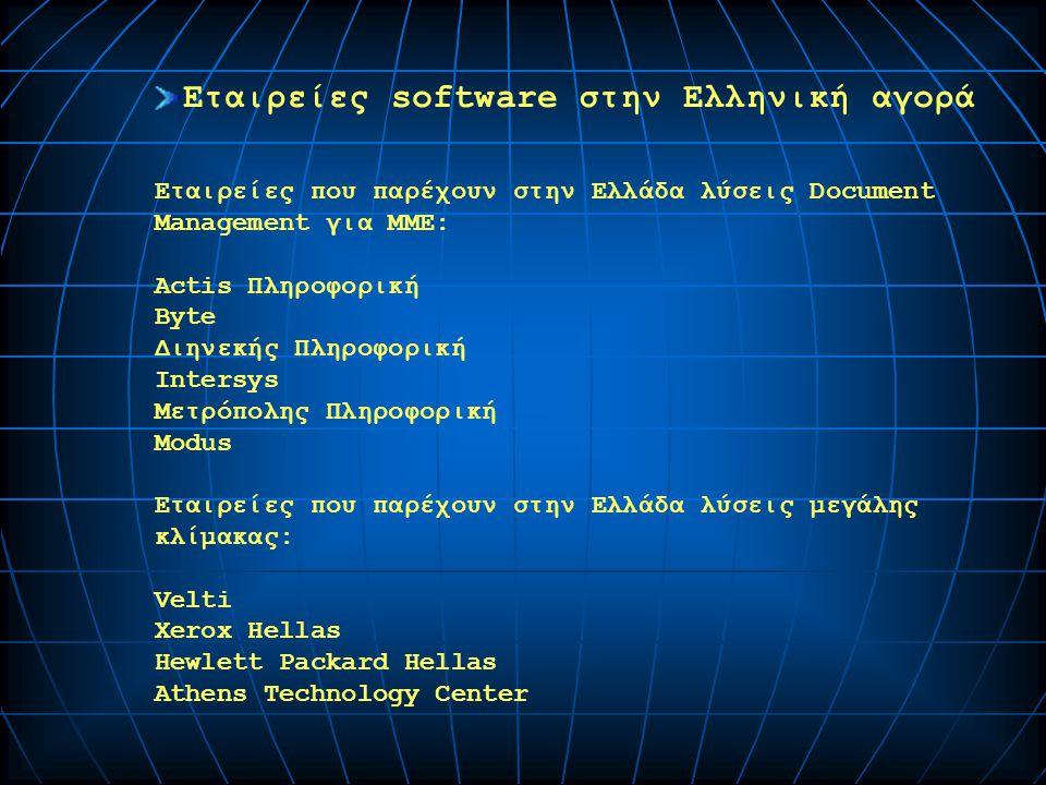 Εταιρείες software στην Ελληνική αγορά