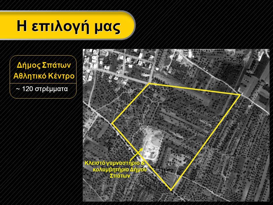 Κλειστό γυμναστήριο & κολυμβητήριο Δήμου Σπάτων