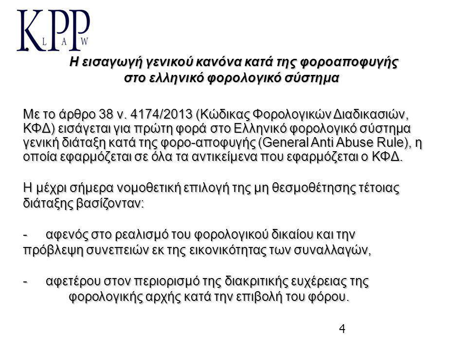 στο ελληνικό φορολογικό σύστημα
