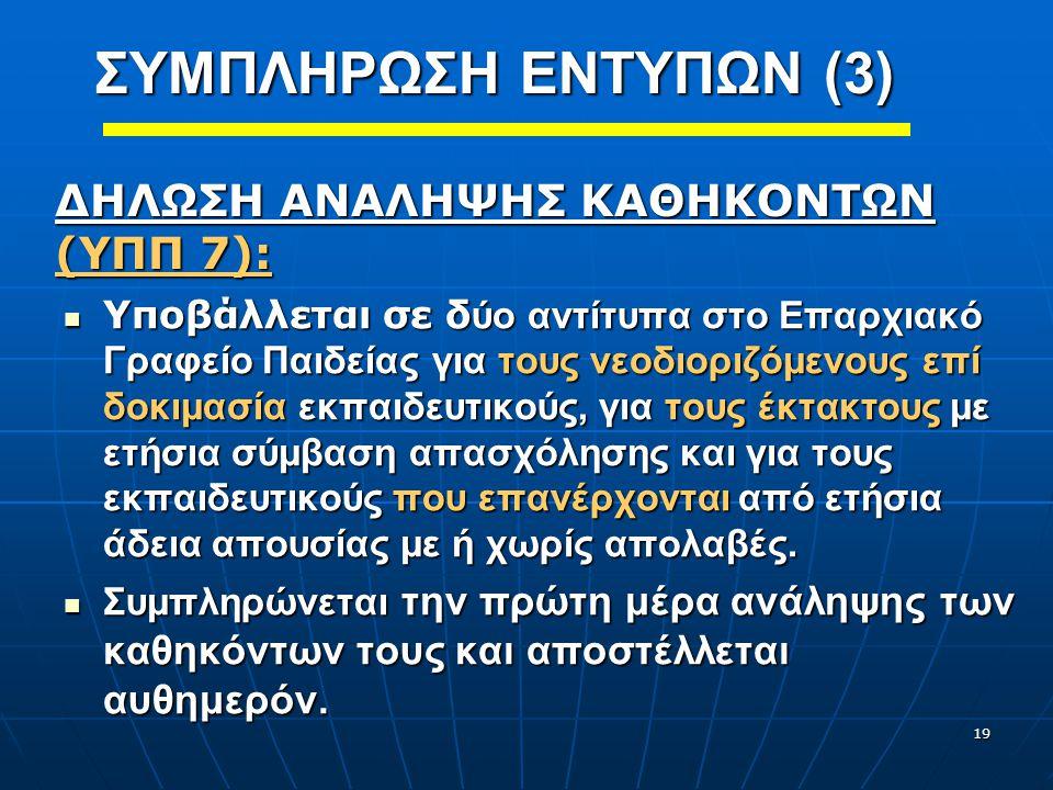 ΣΥΜΠΛΗΡΩΣΗ ΕΝΤΥΠΩΝ (3) ΔΗΛΩΣΗ ΑΝΑΛΗΨΗΣ ΚΑΘΗΚΟΝΤΩΝ (ΥΠΠ 7):