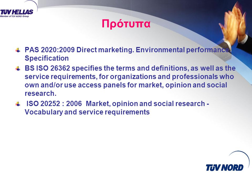 Πρότυπα PAS 2020:2009 Direct marketing. Environmental performance. Specification.