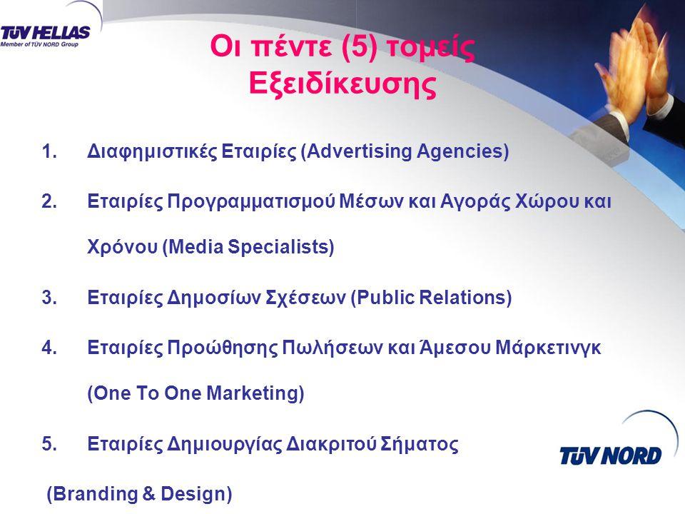 Οι πέντε (5) τομείς Εξειδίκευσης