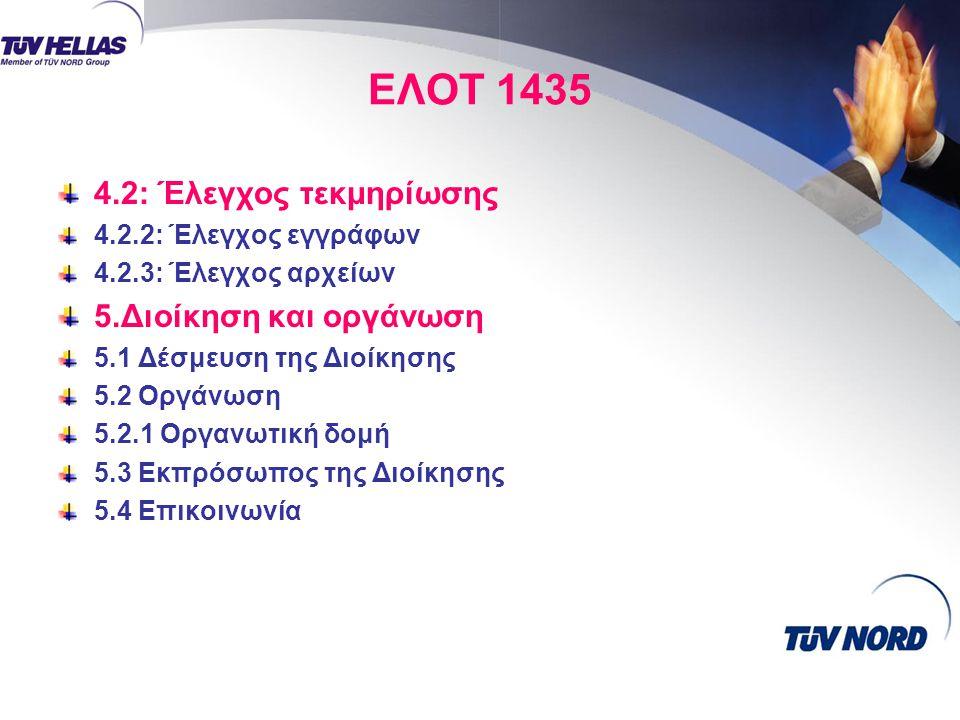 ΕΛΟΤ 1435 4.2: Έλεγχος τεκμηρίωσης 5.Διοίκηση και οργάνωση