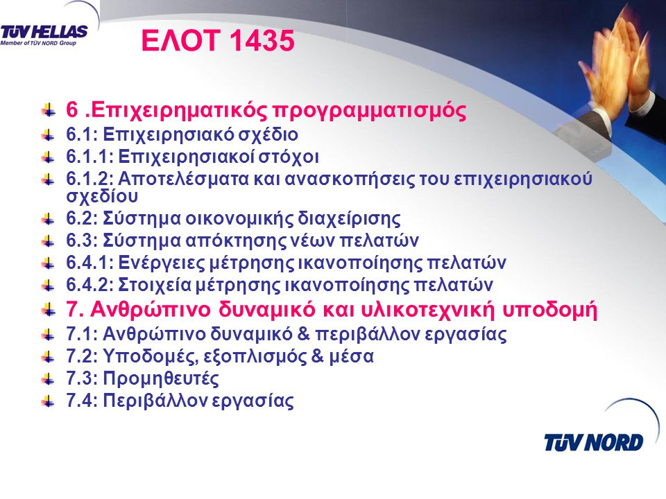 ΕΛΟΤ 1435 6 .Επιχειρηματικός προγραμματισμός