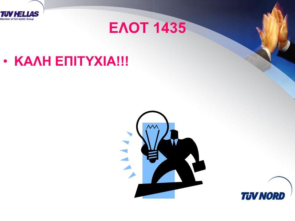 ΕΛΟΤ 1435 ΚΑΛΗ ΕΠΙΤΥΧΙΑ!!!