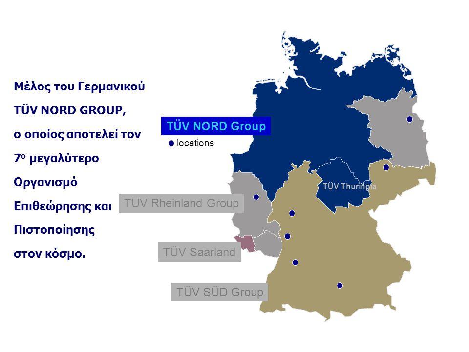 Μέλος του Γερμανικού TÜV NORD GROUP,