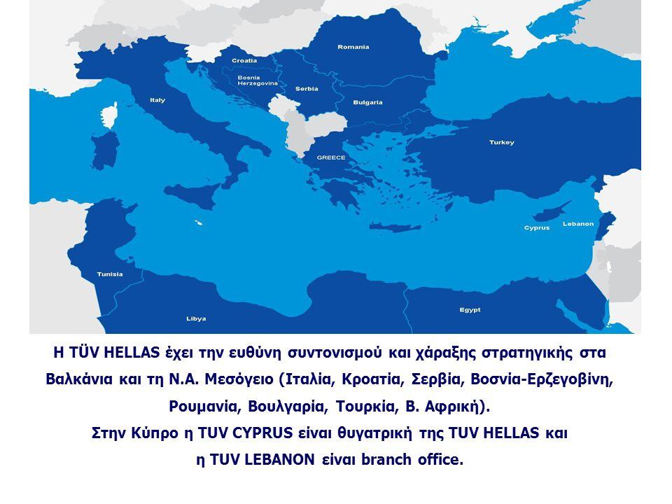 Η TÜV HELLAS έχει την ευθύνη συντονισμού και χάραξης στρατηγικής στα
