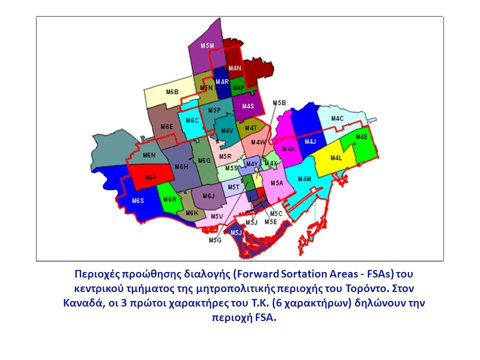 Περιοχές προώθησης διαλογής (Forward Sortation Areas - FSAs) του κεντρικού τμήματος της μητροπολιτικής περιοχής του Τορόντο.