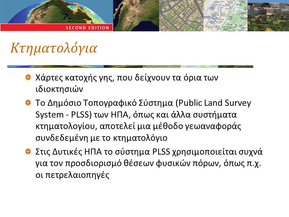 Κτηματολόγια Χάρτες κατοχής γης, που δείχνουν τα όρια των ιδιοκτησιών