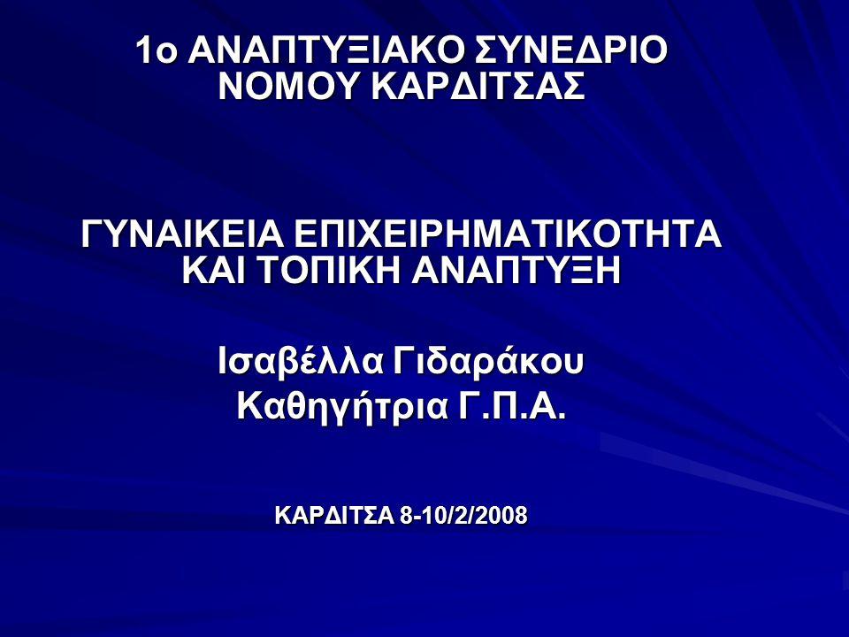 1o ΑΝΑΠΤΥΞΙΑΚΟ ΣΥΝΕΔΡΙΟ ΝΟΜΟΥ ΚΑΡΔΙΤΣΑΣ