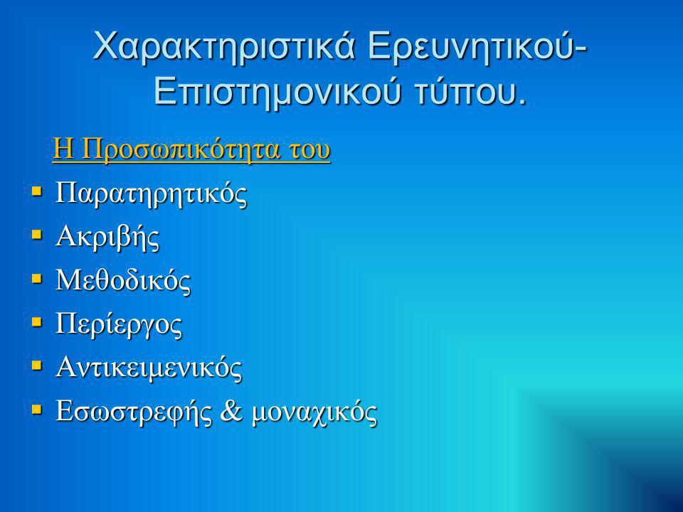 Χαρακτηριστικά Ερευνητικού- Επιστημονικού τύπου.