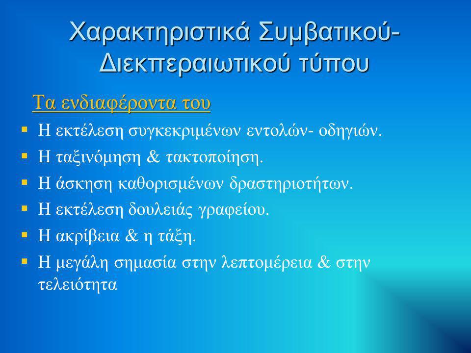 Χαρακτηριστικά Συμβατικού- Διεκπεραιωτικού τύπου