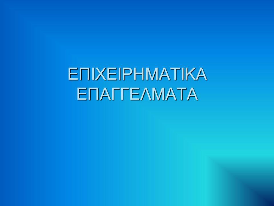 ΕΠΙΧΕΙΡΗΜΑΤΙΚΑ ΕΠΑΓΓΕΛΜΑΤΑ