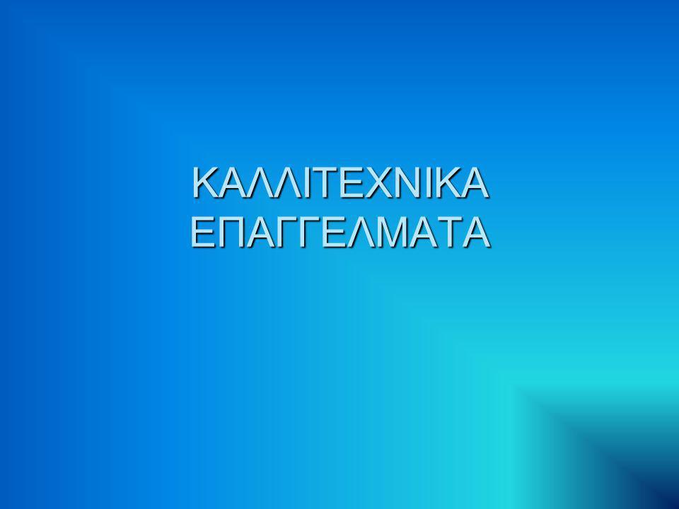 ΚΑΛΛΙΤΕΧΝΙΚΑ ΕΠΑΓΓΕΛΜΑΤΑ