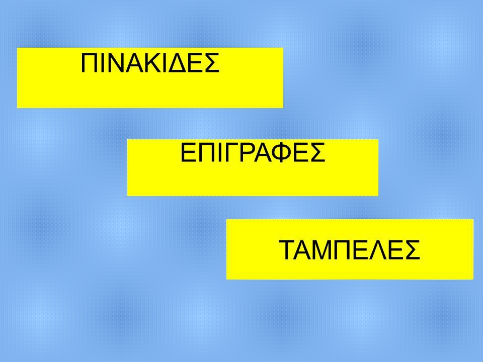 ΠΙΝΑΚΙΔΕΣ ΕΠΙΓΡΑΦΕΣ ΤΑΜΠΕΛΕΣ